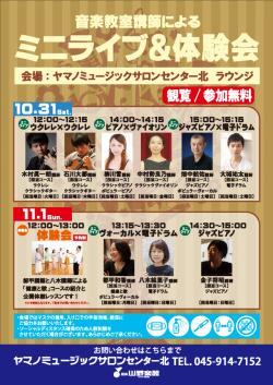 10/31-11/1 講師ミニライブ&体験会